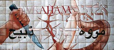 Sacrificial Art Painting - Ahava by Michael Carter