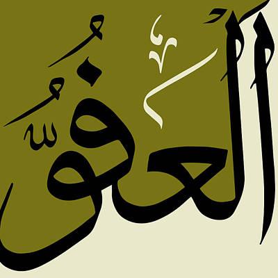 Rahman Painting - Al-'afuww by Catf