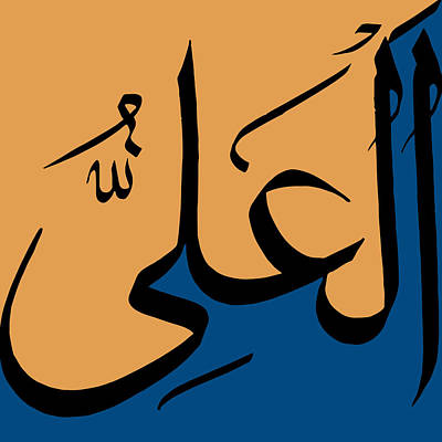 Rahman Painting - Al-ali by Catf