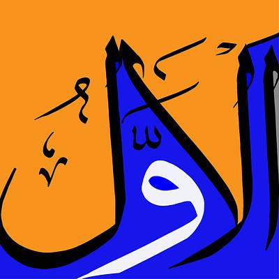 Hafiz Painting - Al-'awwal  by Catf