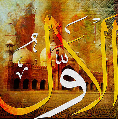 Arabic Calligraphy Painting - Al Awwal by Corporate Art Task Force