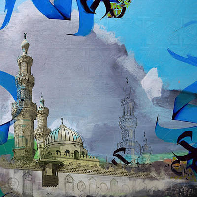 Painting - Al Azhar Mosque by Corporate Art Task Force