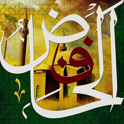Islam Painting - Al Hafiz by Corporate Art Task Force