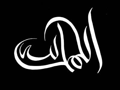 Al-humdulillah Calligraphy Art Print by Salwa  Najm