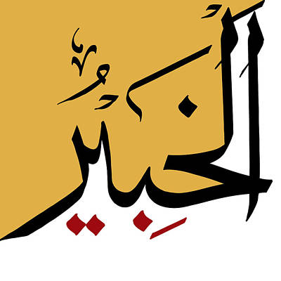 Ashes Painting - Al-khabir by Catf