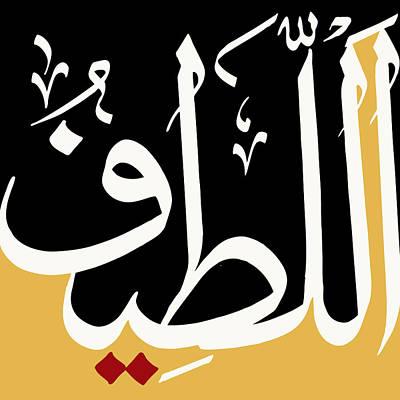 Ba Painting - Al Latif by Catf
