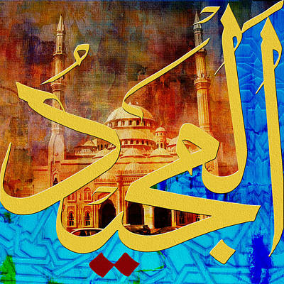 Painting - Al Majeed by Corporate Art Task Force