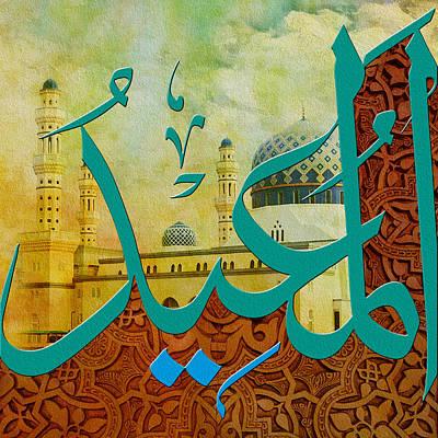 City Of Dubai Painting - Al-muid by Corporate Art Task Force