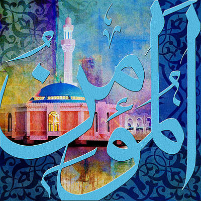 Allah Painting - Al-mumin by Corporate Art Task Force