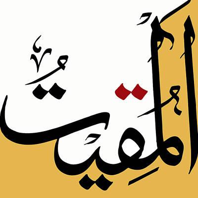 Ba Painting - Al Muqeet  by Catf