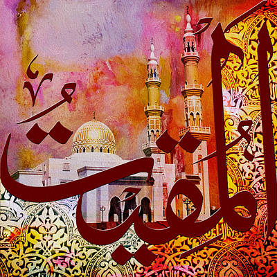 Painting - Al-muqeet by Corporate Art Task Force