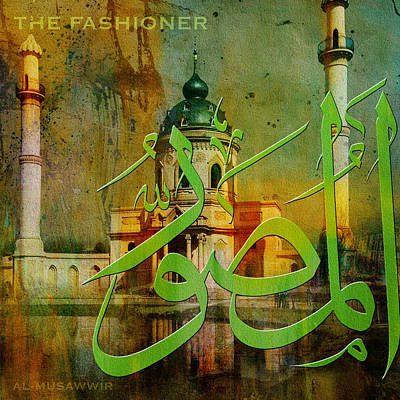 Al Musawwir Art Print by Corporate Art Task Force