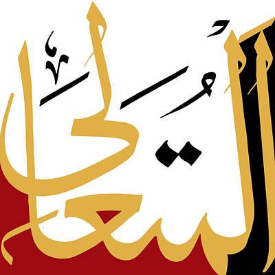 Rahman Painting - Al-muta'ali  by Catf