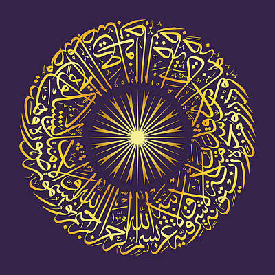 Digital Art - Al-noor-the Light Violet by Mamoun Sakkal
