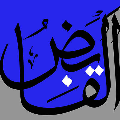 Hafiz Painting - Al-qabid by Catf