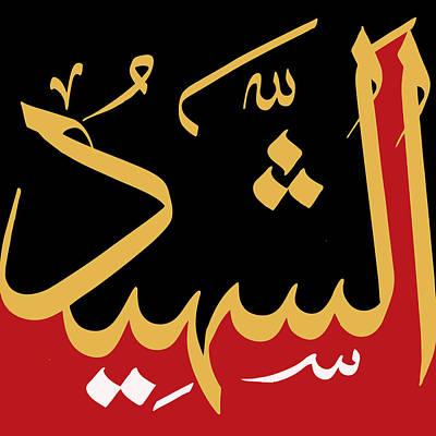 Ba Painting - Al Shaheed by Catf