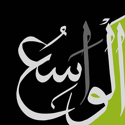 Rahman Painting - Al-wasi' by Catf