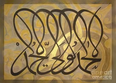 Islamic Calligraphy Painting - Alhamdu Lill Laah Wali Yul Hamd by Sayyidah Seema Zaidee