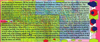 Hebrew Script Digital Art - all the writing belongs to Hashem by David Baruch Wolk