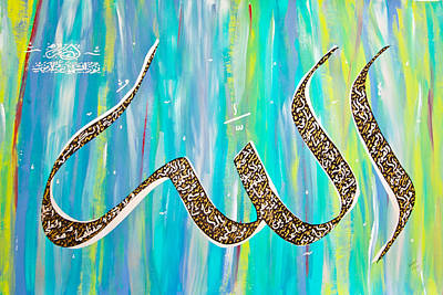 Painting - Allah - Ayat Al-kursi In Blue-green by Faraz Khan