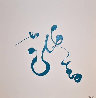 Allah Mixed Media - Allah - Muhammad - Ali by Fahim Somani