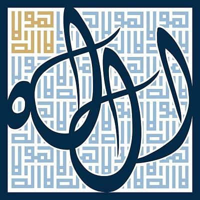 Mohammad Digital Art - Allah1-a by Riad Ghosheh