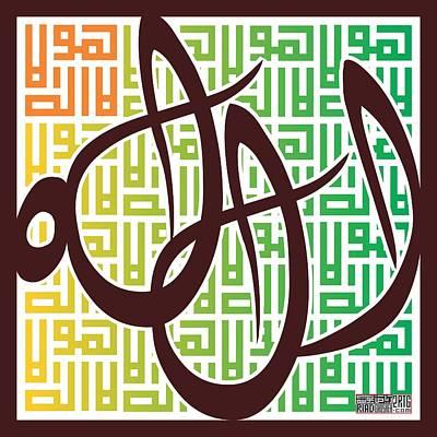 Mohammad Digital Art - Allah1-b by Riad Ghosheh