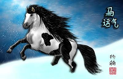 Black And White Horses Digital Art - American Painted Horse by John Wills
