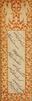 Ramadan Painting - Anthology Of Persian Poetry In Oblong Format by Celestial Images