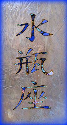 Digital Art - Aquarius Phone Case by Paulette B Wright