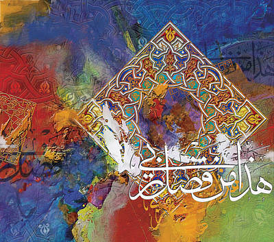 Allah Painting - Arabesque 11b by Shah Nawaz