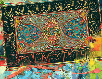 Arabesque 16b Art Print by Shah Nawaz