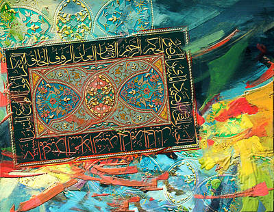 Allah Painting - Arabesque 16d by Shah Nawaz