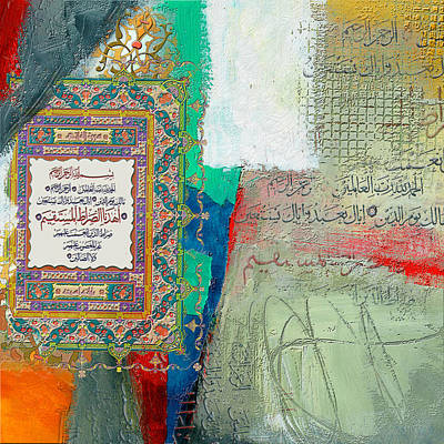 Bismillah Painting - Arabesque 23 by Shah Nawaz