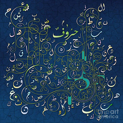Arabic Alphabet Sprouts Art Print