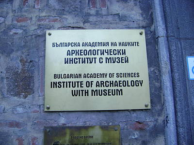 Archaeology Museum Art Print