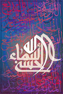Asmaul Husna-the Beautiful Names Of God Art Print