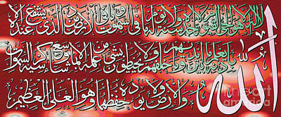 Allah Mixed Media - Ayatulkursi Calligraphy Painting by Hamid Iqbal Khan