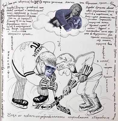 Babach Hockey Print by Nekoda  Singer
