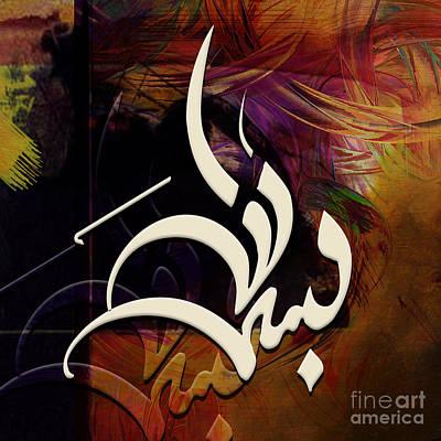 Islamic Art Digital Art - Basmaleh 3  by Saleh Al-Masri