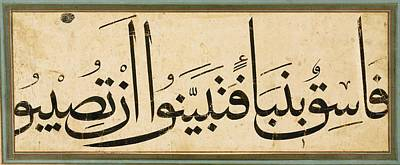 Plaque Painting - Baysunghur Qur'an by Celestial Images