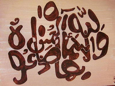 Bismillah Calligraphy Paintings Page 5 Of