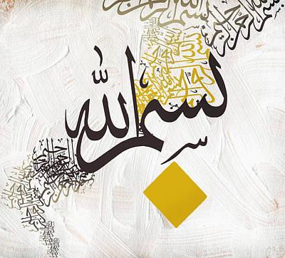 Bismillah 18d Art Print by Shah Nawaz