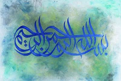Painting - Bismillah Callgraphy-negative by Salwa  Najm