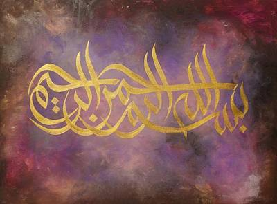 Painting - Bismillah Calligraphy Purple by Salwa  Najm