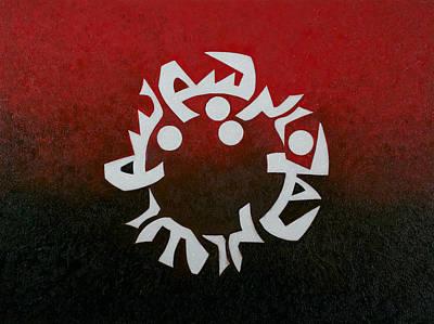 Mohammad Painting - Bismillah by Jalal Gilani