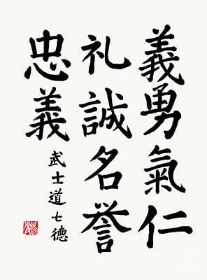 Chinese Calligraphy Painting - Bushido Code In Regular Script by Nadja Van Ghelue