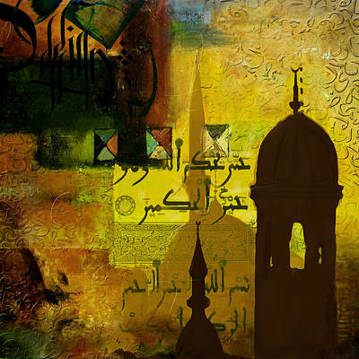 Modern Islamic Art Painting - Calligraphy by Corporate Art Task Force