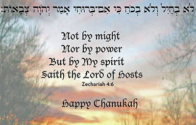 Photograph - Chanukah Zech 4-6 by Linda Feinberg