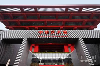 Photograph - China Art Museum Shanghai by Charline Xia